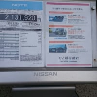 新車、NOTE,NISSAN
