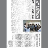【低空飛行巡り区議会緊迫】東京の自治体専門紙都政新報がとりあげました。(奈須りえ取材協力)