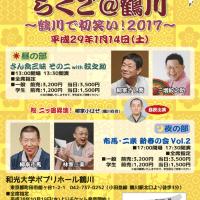 1/14(土)第二十五回の見どころ 色物編