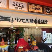 盛岡市津志田のいわて三陸水産組合で、三陸鮮魚と県産食材のレディース膳をランチでいただきました。