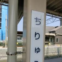 06/27: 駅名標ラリー名鉄ツアー2017春 #04: 新安城~富士松 UP
