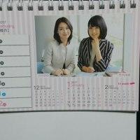 アナウンサーカレンダー1月16日