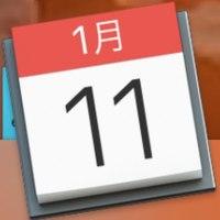 1/11。。はて、今日は何の日?