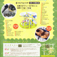 若葉 Green Garden Camp