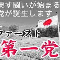 【KSM】桜井誠 きまぐれ オレンジ☆ラジオ ~ 真珠湾奇襲作戦 ~   2016年12月9日 日本第一党