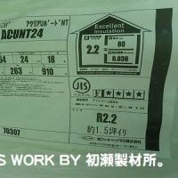H様邸長期優良住宅新築工事(いわき市小名浜) ~断熱材~