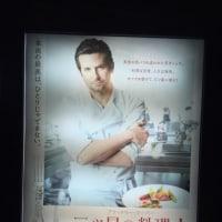 『二つ星の料理人』☆☆☆と0.5