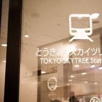 東京ソラマチグルメ