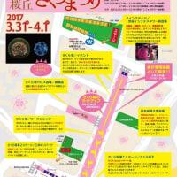第25回渋谷桜丘さくらまつり