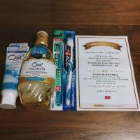 サンスター  オーラルケアセット  【当選】