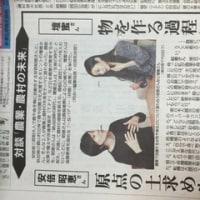 日本農業新聞1月17日記事で大きく紹介されていたので!(◎_◎;)