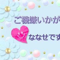 ☆ミ☆ 本指名さまおかげです…★ななせ★(ノ´∀.`*)Chu♪