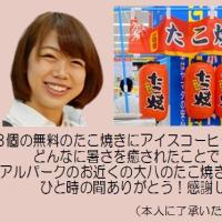 ヤマダ電気アルパーク店 2階で大八たこ焼き3個&アイスコーヒで暑さ癒してくれるお姉さんに感謝!