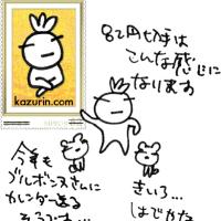 かずりんカレンダー封入〜〜。