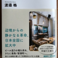 渡邉格著「田舎のパン屋が見つけた『腐る経済』~タルマーリー発,新しい働き方と暮らし」を読む