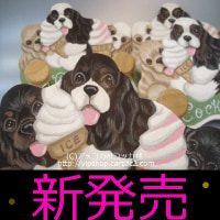 発売開始! ソフトクリーム大好きコッカーちゃん リードフック 犬雑貨