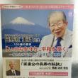 日野原重明先生 105歳 ご逝去されました。心より謹んでお悔やみ申し上げます。奇跡のくすのき 新老人の会 富士山支部