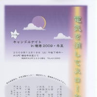 ★ キャンドルナイト in 境港 2009 冬至 (2009・12・19)