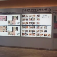 名古屋ゲートタワー飲食店