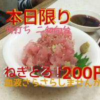 マグロサービス全品200円 10月23日!!Σ( ̄□ ̄;)