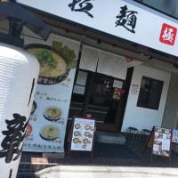 拉麺 極 彰@大阪市西区