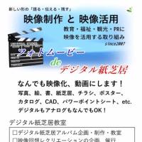 デジタル紙芝居アルバム