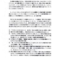 ゼロ磁場 西日本一 氣パワー・開運スポット お護摩 案内3(12月1日)