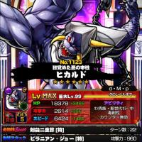 ヒカルド(闇) 星6MAXステータス