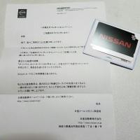 ⏪当選品 21 日産 お誕生月プレゼントキャンペーン