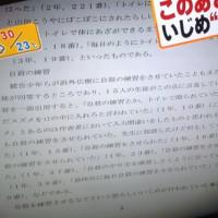 滋賀大津市いじめ自殺犯人の名前 !