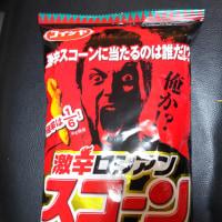 コイケヤ『激辛ロシアンスコーン チリ味』