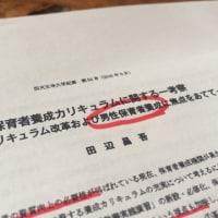 【論文】男性保育者養成について