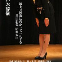 【国旗に向かって一礼】防衛省で自衛隊幹部に訓示する稲田朋美防衛大臣【日本の正しいお辞儀】