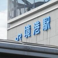 鳥取地震・震度6弱