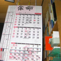 余命カレンダー