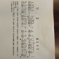 Gifu / Chinese Poem Lesson ( 詩吟)