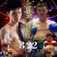 [結果・ボクシング・後楽園、中川健太がS・フライ級新王者!]3/22(水)プロボクシング 後楽園ホール