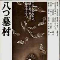 八つ墓村(映画)