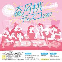 大橋月桃ディスコ2017