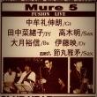 Mure5始動!