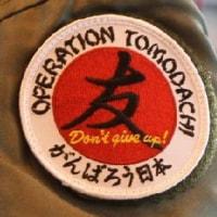 東日本大震災…トモダチ作戦
