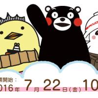 ゆるキャラグランプリ2016スタート!投票おねがいしますワニ!!