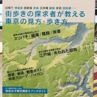 「東京散歩学」