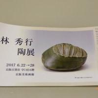 林 秀行 陶展