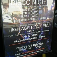 0112 HIGH AGE ROCK FES