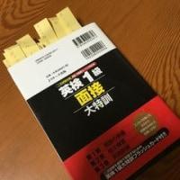 英検1級 2次試験 体験記 ①