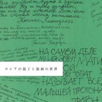 5/20(土)~6/11(日)は、実店舗1階ギャラリーで「ロシアの装丁と装画の世界」展を開催します。