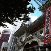 歌舞伎座・納涼歌舞伎(第二部)、観てきました。