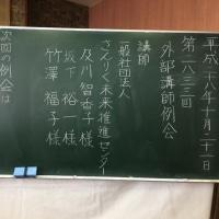 ◎2016/10/21 第2833回 外部講師例会
