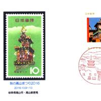 ぶらり旅・高山郵便局(岐阜県高山市)